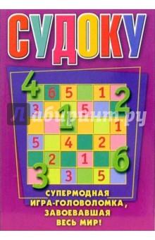 Сборник судоку для детей № 8-06