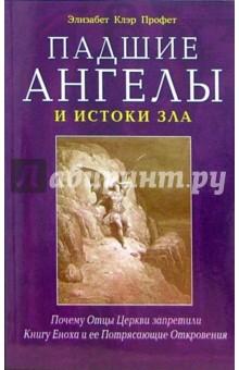 Падшие ангелы и истоки зла. Почему Отцы Церкви запретили Книгу Еноха и ее потрясающие откровения - Элизабет Профет