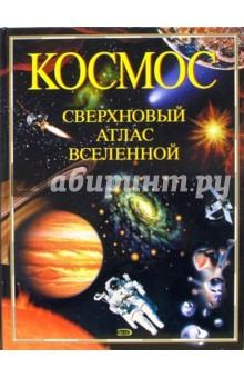 Космос. Сверхновый атлас Вселенной - Жанлука Ранцини