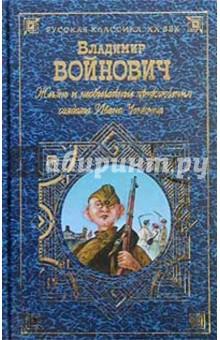 Жизнь и необычайные приключения солдата Ивана Чонкина - Владимир Войнович