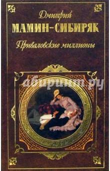 Приваловские миллионы: Роман. Рассказы.Сказки - Дмитрий Мамин-Сибиряк
