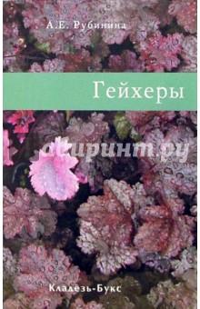 Гейхеры - Анна Рубинина