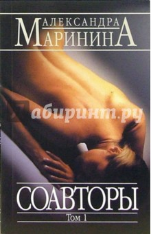 Соавторы. Роман в 2-х томах. Том 1 - Александра Маринина