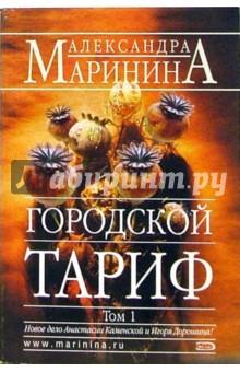 Городской тариф. Роман в 2-х томах. Том 1 - Александра Маринина
