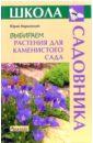 Юрий Марковский - Выбираем растения для каменистого сада обложка книги
