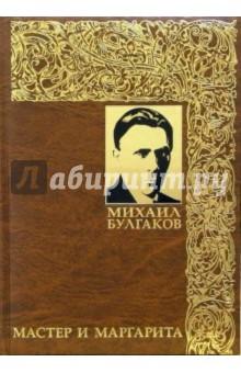 Мастер и Маргарита - Михаил Булгаков