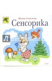 Сенсорика - Юлия Соколова
