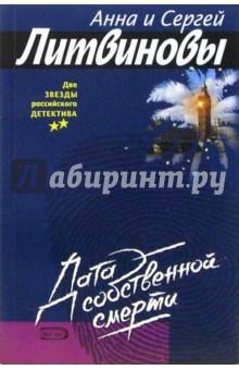 Дата собственной смерти: Роман - Литвинова, Литвинов