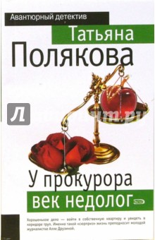 У прокурора век недолог - Татьяна Полякова