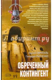 Обреченный контингент: Роман - Сергей Скрипаль