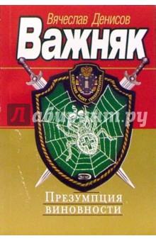 Презумпция виновности: Роман - Вячеслав Денисов