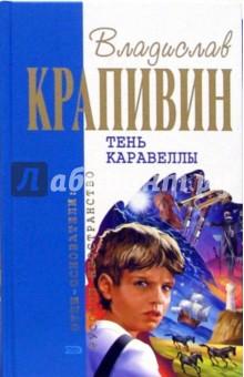 Тень Каравеллы: Повести - Владислав Крапивин