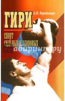 Гири - спорт сильных и здоровых - Алексей Воротынцев