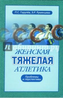 Женская тяжелая атлетика. Проблема и перспективы - Горулев, Румянцева