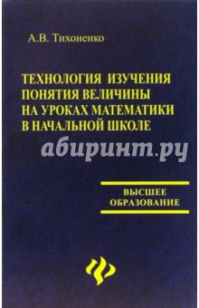 Технология изучения понятия величины на уроках математики в начальной школе - Алевтина Тихоненко