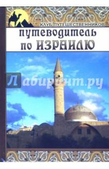 Путеводитель по Израилю - Карина Крестовская