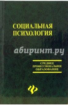 Социальная психология - Сергей Сущенко