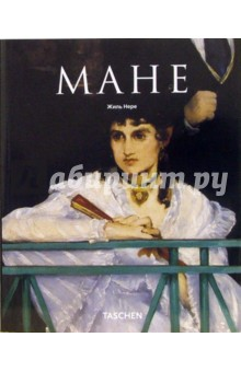 Мане - Жиль Нере