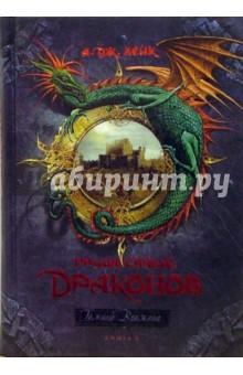 Пришествие драконов. Начало. Книга 1 - Дж. Лейк