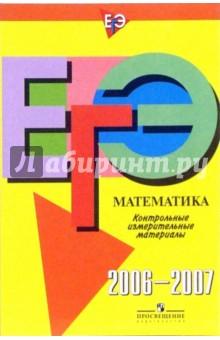 Единый государственный экзамен: математика: контрольно-измерительные материалы: 2006-2007