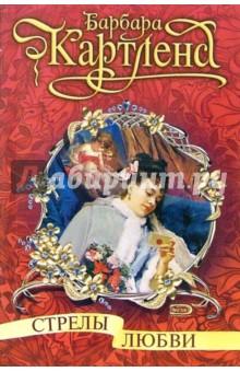 Стрелы любви: Роман - Барбара Картленд