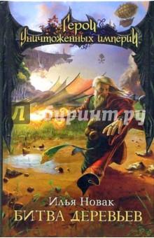Битва Деревьев: Фантастический роман - Илья Новак