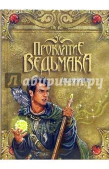 Проклятие Ведьмака: Роман - Джозеф Дилейни