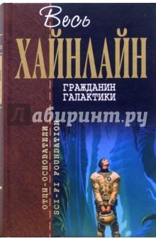 Гражданин Галактики: Фантастические романы - Роберт Хайнлайн