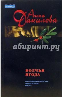 Волчья ягода - Анна Данилова