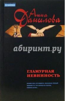 Гламурная невинность - Анна Данилова