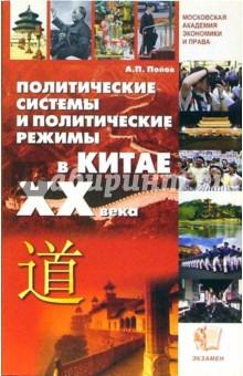 Политические системы и политические режимы в Китае XX века - Александр Попов