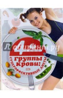 4 группы крови: суперэффективные диеты - Марина Борисова