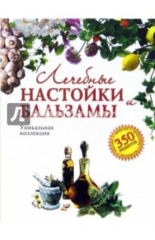 Лечебные настойки и бальзамы - Ирина Троицкая