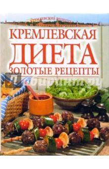 Кремлевская диета: золотые рецепты