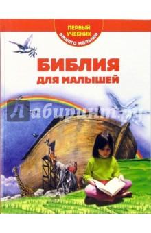 Библия для малышей. Первый учебник вашего малыша - Галина Шалаева