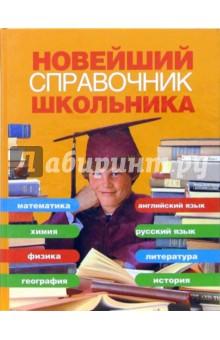 Новейший справочник школьника. Вся программа средней школы - Галина Шалаева