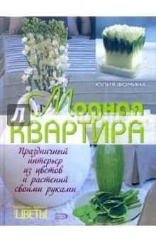 Модная квартира. Праздничный интерьер из цветов и растений своими руками - Юлия Фомина