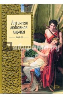 Античная любовная лирика - С. Прокопович