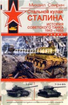 Стальной кулак Сталина. История советского танка 1943 - 1955 - Михаил Свирин