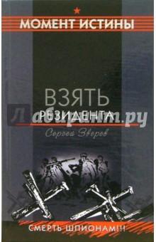 Взять резидента: Роман - Сергей Зверев