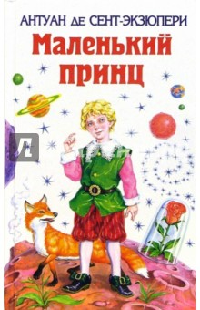 Маленький принц - Антуан Сент-Экзюпери