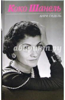 Коко Шанель - Анри Гидель