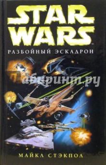 Star wars. Разбойный эскадрон: Фантастический роман - Майкл Стэкпол