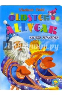 Старик-годовик (на английском языке) - Владимир Даль