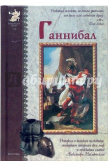 Ганнибал - Яков Нерсесов