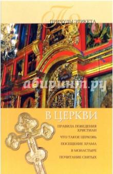 В церкви - Ю.В. Виноградова изображение обложки