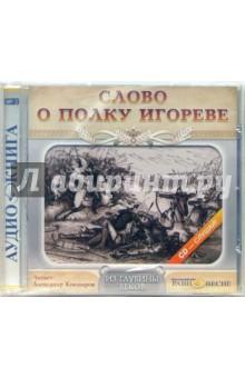 Слово о полку Игореве (CD-MP3). Издательство: Равновесие ИД, 2009 г.