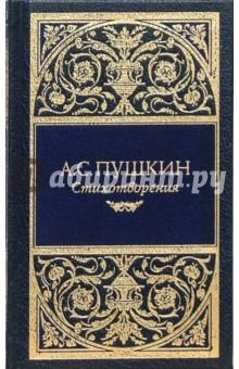 Собрание сочинений: Стихотворения (1813-1830) - Александр Пушкин