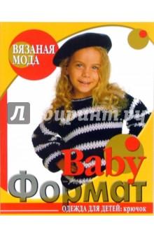 Baby формат. Одежда для детей: крючок