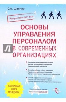 Основы управления персоналом в совремменных организациях - Сергей Шапиро